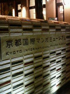 京都国際マンガミュージアム。