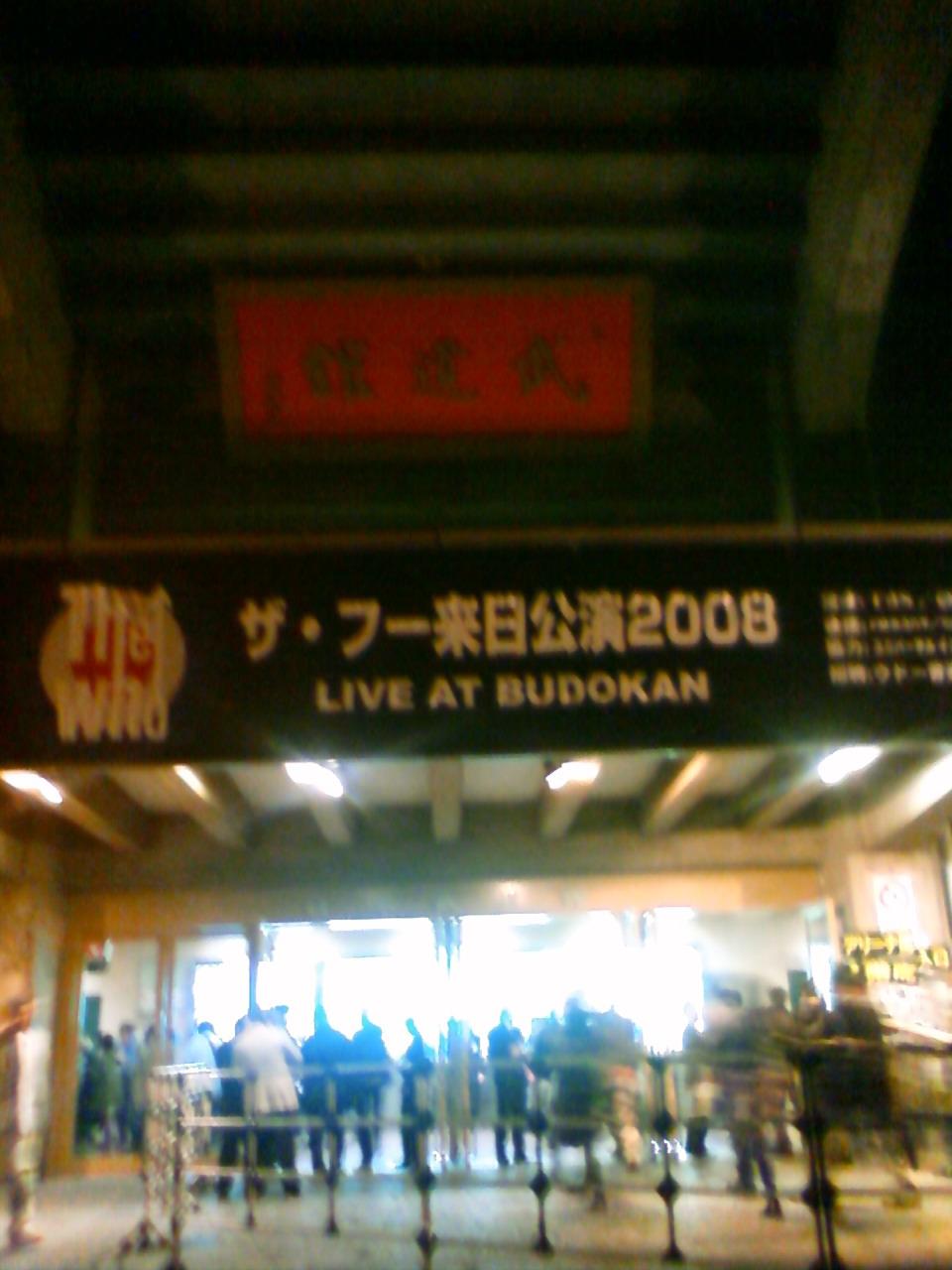 20年ぶり(<br />  笑)武道館