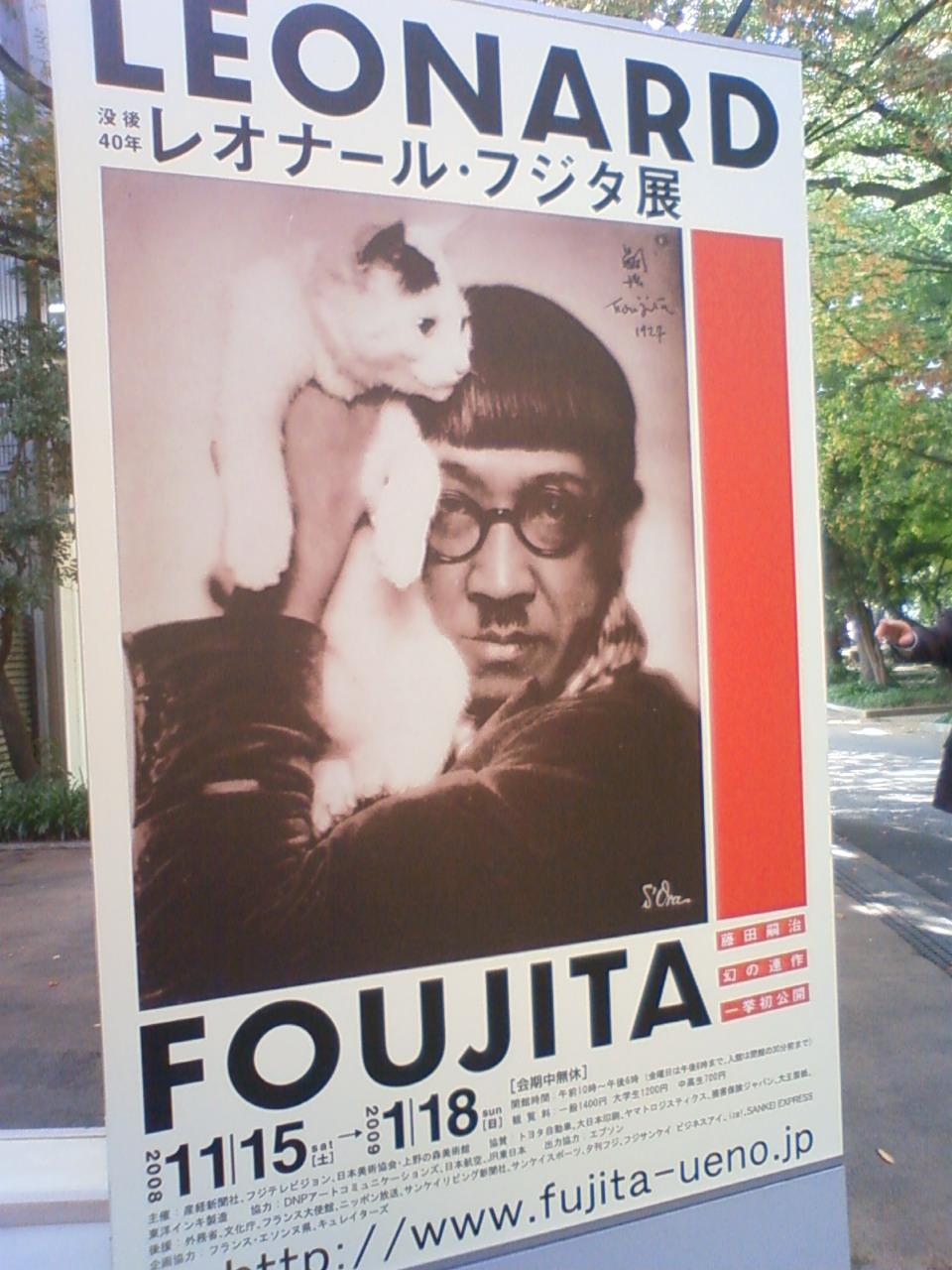 上野の森美術館